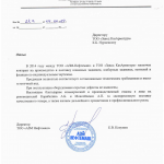 Отзыв АЗМ Нефтемаш-1